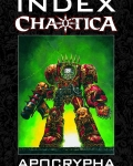 Index Chaotica: Apocrypha?